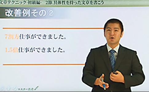 文章力マスター講座(添削付き/なし)